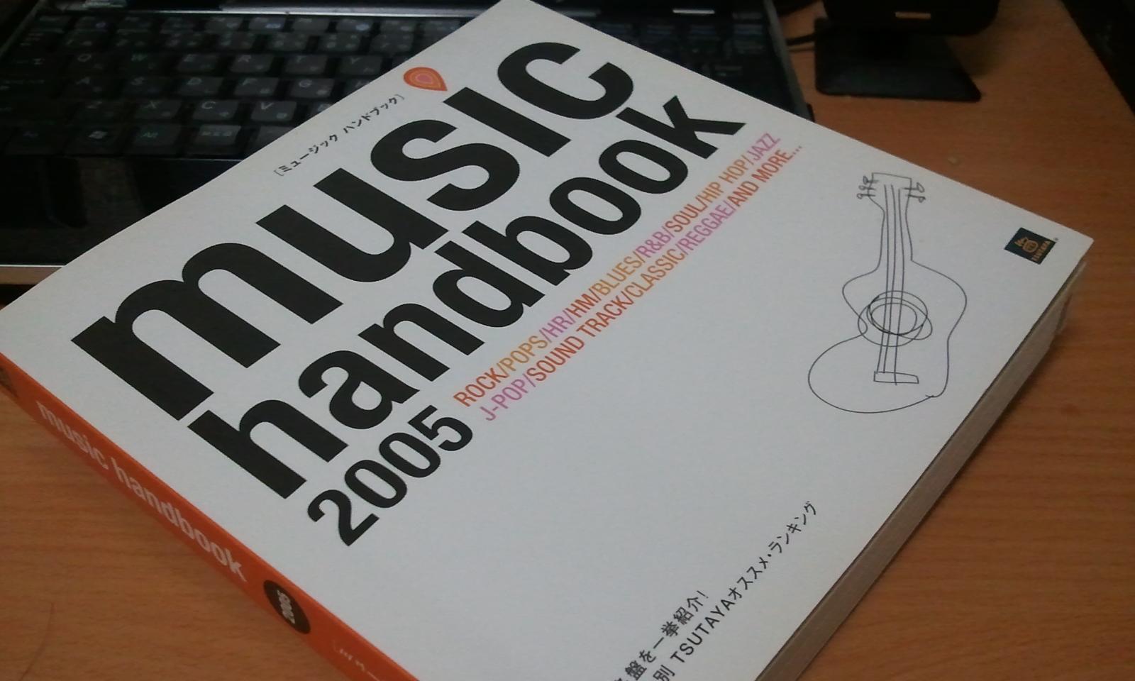 music handbook 2005
