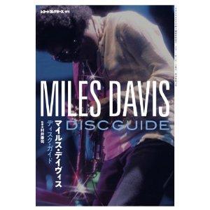 MILES DAVIS DISC GUIDE