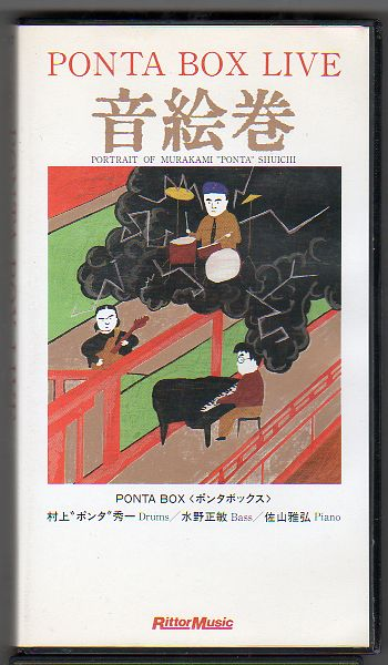PONTA BOX LIVE 音絵巻