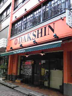 ダクシン店