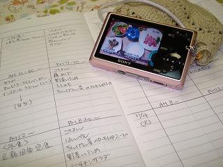 食事ノートと、食事の写真