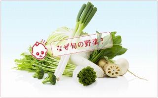 冬の野菜たち・・ ( キューピーのHPより )
