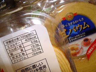 意味のない栄養成分表だと思いませんか。