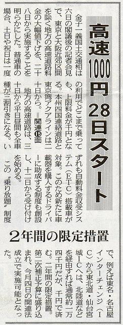 3月6日 中日新聞 夕刊より転載