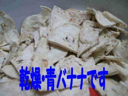 乾燥 青バナナ 2