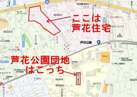 芦花公園団地地図