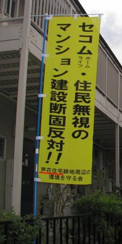 のぼり芦花住宅