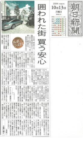 朝日新聞1面