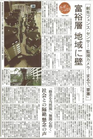 朝日新聞2面
