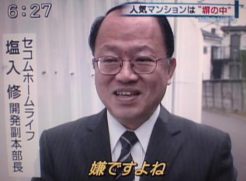セコムホームライフ塩入修開発副本部長5