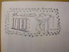 1000ミニタ文字、絵、模様合体.JPG