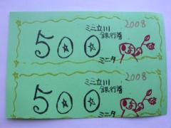 500ミニタ.JPG