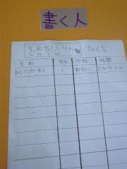 ★新聞社・名前記入用紙