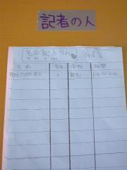 ★新聞社テキスト記者用