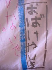 ★お化け屋敷・布に字