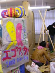 ムサ美・エゴワッカ装飾3.JPG