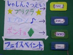 ◆洋服屋・写真&フェイスペイント看板.JPG
