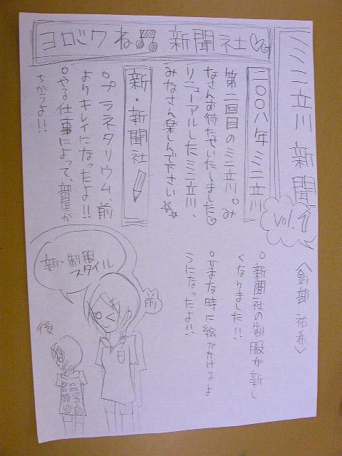 ◆新聞社・新聞No.1.JPG