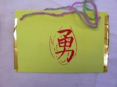 ◆銀行で売られた財布「勇」・印刷所に発注.JPG
