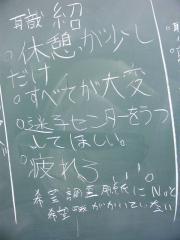 ◆◆反省会議・各チーム黒板・職紹.JPG
