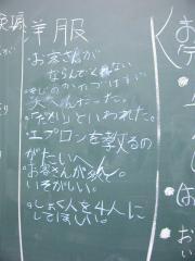 ◆◆反省会議・各チーム黒板・洋服屋1.JPG