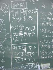 ◆反省会議・各チーム黒板・新聞社.JPG