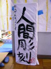 ◆ムサ美・人間彫刻看板.JPG