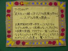 ◆ムサ美・エゴワッカ装飾説明.JPG