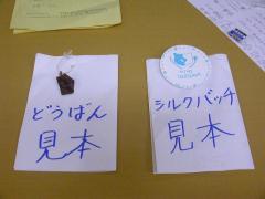 ◆アート工房・銅&シルク・作品見本.JPG