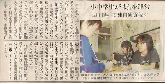 読売新聞記事2008011016