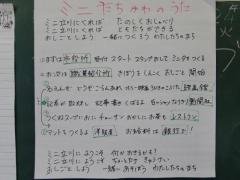 ★縮小・ミニたちソング
