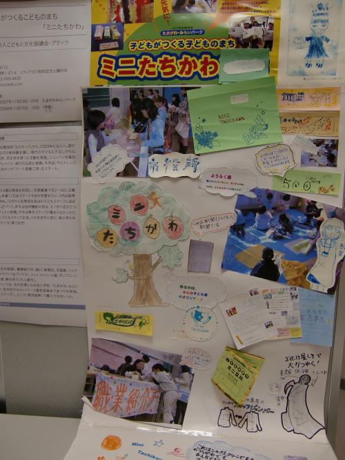 ★縮小・miniたちパネル3.JPG
