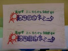 ★縮小・銀行・5000ミニタ