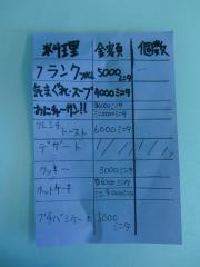 ★縮小・レストラン・注文表