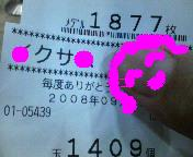 2008.9.22リアホ