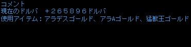 2008y10m28d_232256747.jpg