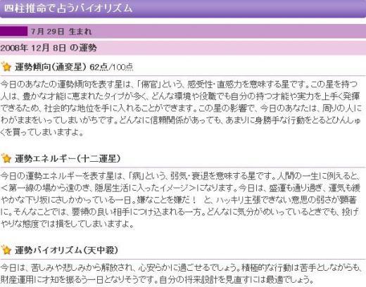 2008y12m08d_110203000_convert_20081208110603.jpg