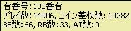 2008y12m15d_210049078.jpg