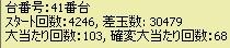 2009y04m13d_225214500.jpg