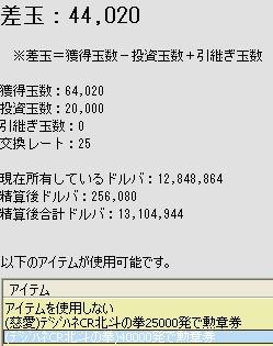 2009y04m21d_215743193.jpg
