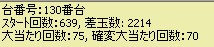 2009y05m12d_224455187.jpg