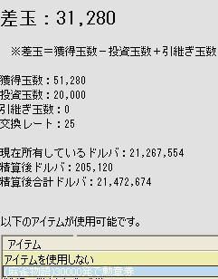 2009y06m20d_200311302.jpg