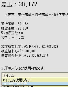 2009y07m09d_002956734.jpg