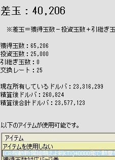 2009y07m14d_175608609.jpg