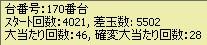 2009y08m05d_172236093.jpg