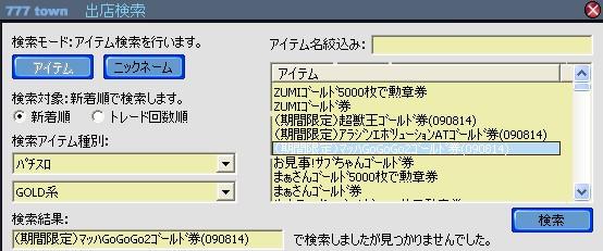 2009y08m06d_193927656.jpg