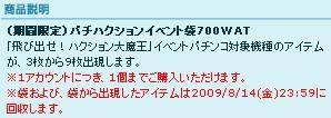2009y08m06d_195641125.jpg