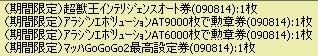2009y08m06d_195716890.jpg