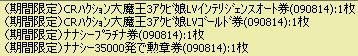 2009y08m06d_195721875.jpg