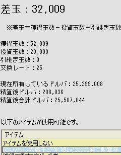 2009y08m07d_183731828.jpg